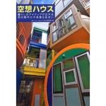DEN設計作品掲載「空想ハウス」