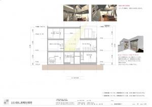 デザイン住宅 東京 断面図