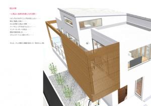 間取りデザイン01|心地よい自然光が感じられるスキップフロアー空間