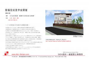 オープンハウス-浦和の家